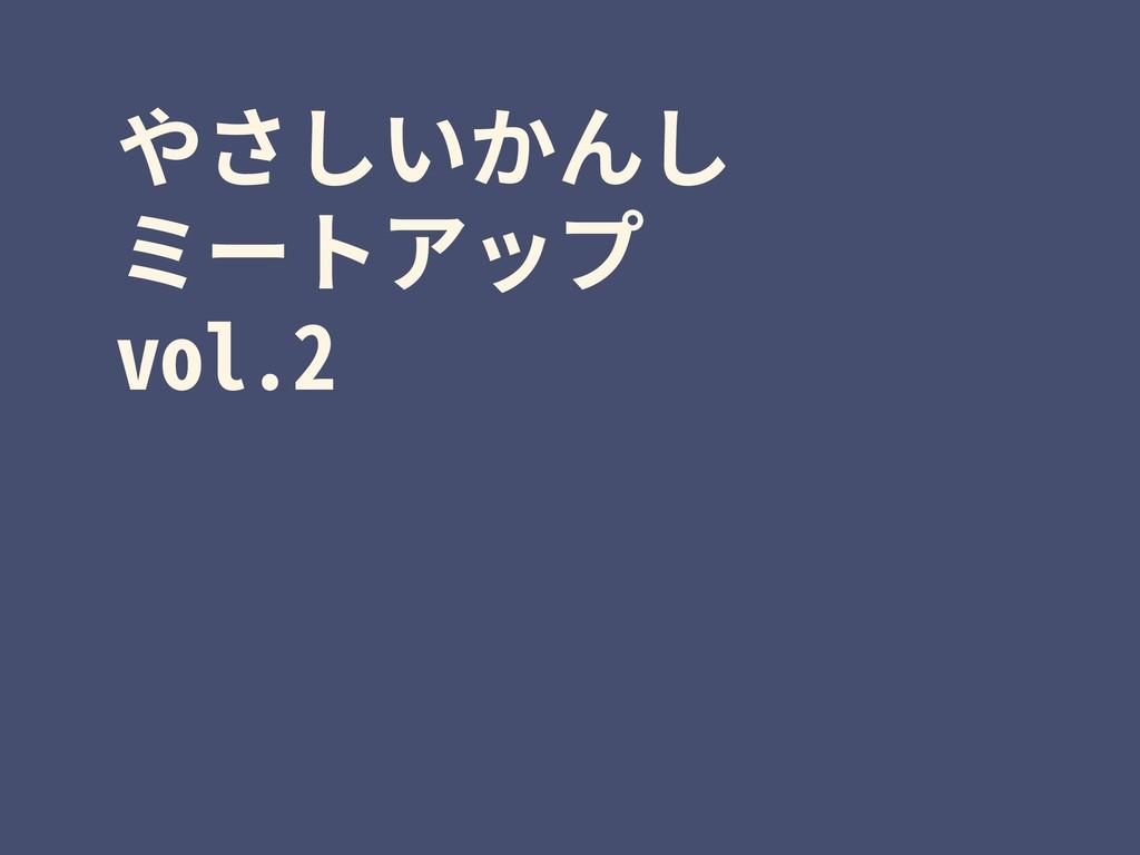 やさしいかんし ミートアップ vol.2
