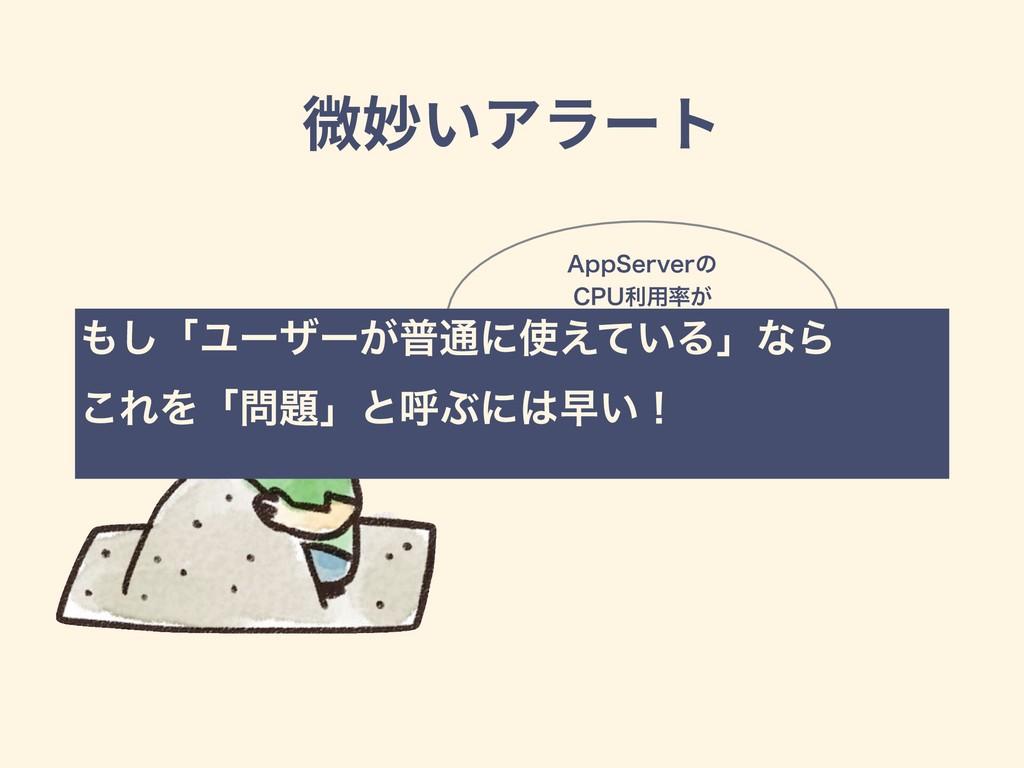 """微妙いアラート """"QQ4FSWFSͷ $16ར༻͕ ઌͷؒͱൺͯ ૿͍͑ͯ..."""