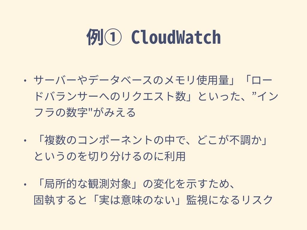 例① CloudWatch • サーバーやデータベースのメモリ使⽤量」「ロー ドバランサーへの...