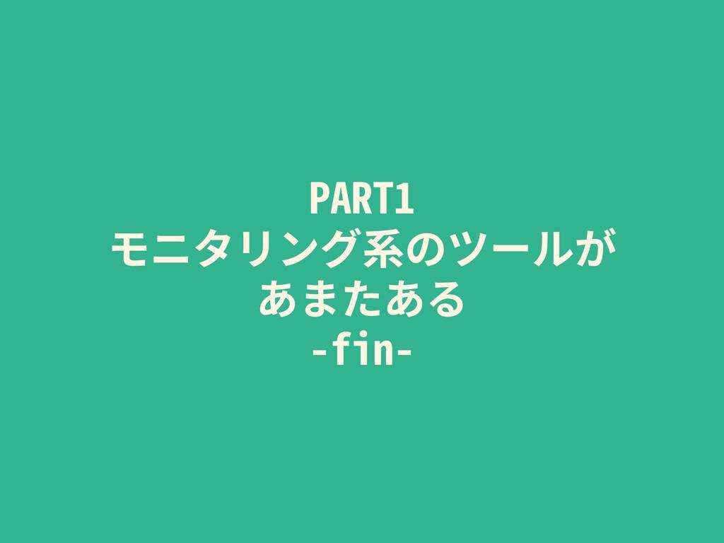 PART1 モニタリング系のツールが あまたある -fin-