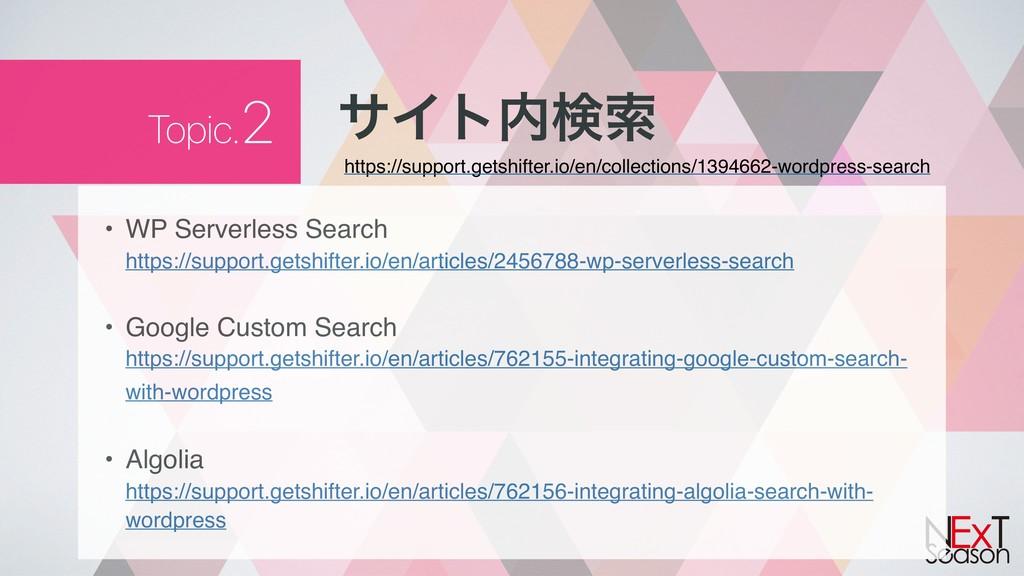 Topic.2 αΠτݕࡧ • WP Serverless Search https://...