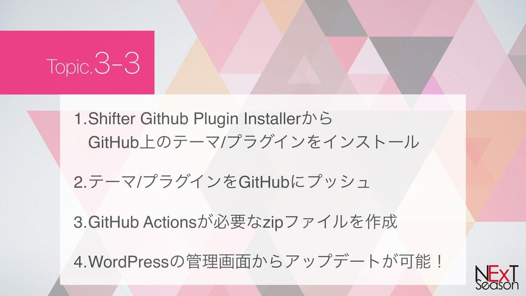 Topic.3-3 1.Shifter Github Plugin Installer͔Β ...
