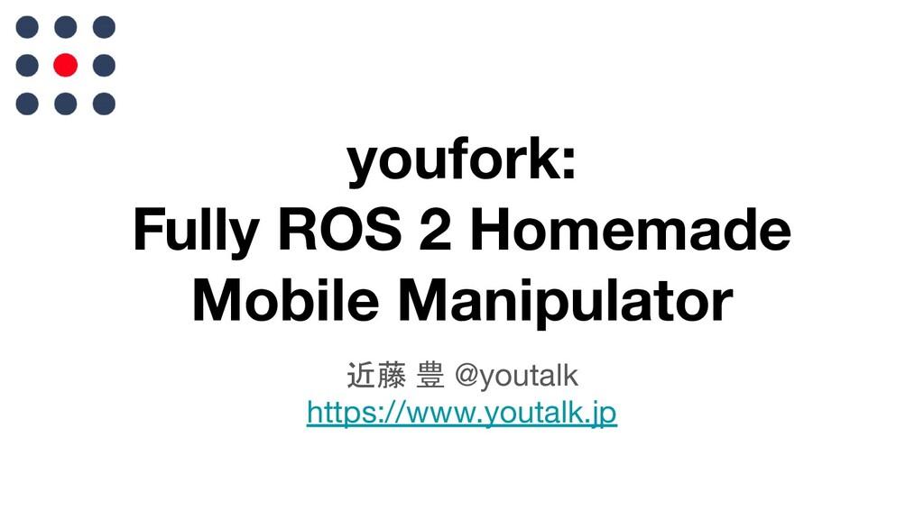 youfork: Fully ROS 2 Homemade Mobile Manipulato...