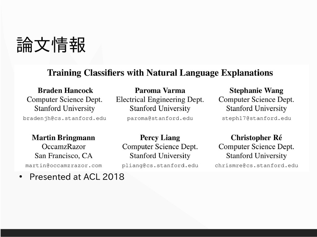 論文情報 ● Presented at ACL 2018