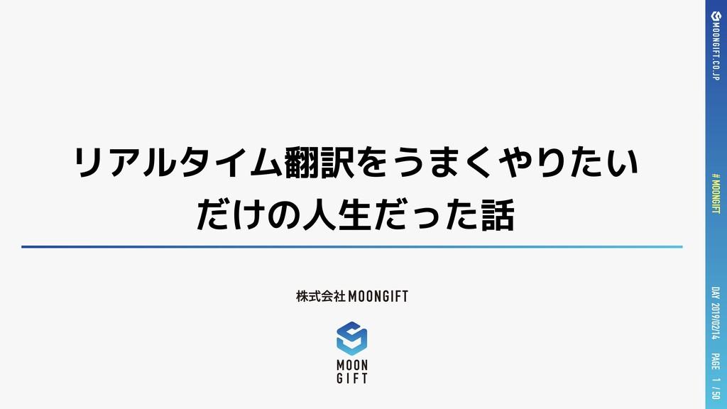 PAGE DAY 2019/02/14 # MOONGIFT / 50 リアルタイム翻訳をうま...