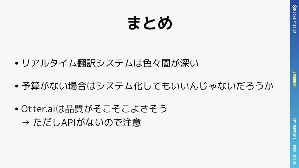 PAGE # MOONGIFT / 50 DAY 2019/02/14 まとめ •リアルタイム...