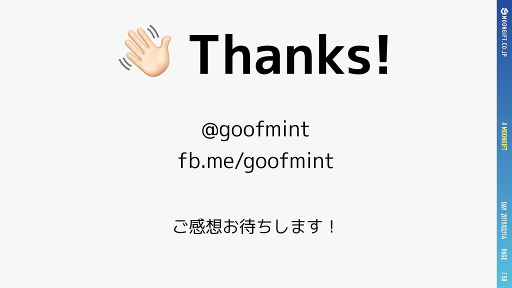 """PAGE # MOONGIFT / 50 DAY 2019/02/14 """" Thanks! @..."""