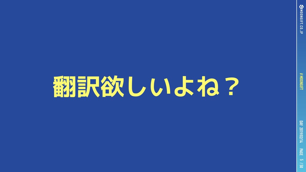 PAGE # MOONGIFT / 50 DAY 2019/02/14 翻訳欲しいよね? 5