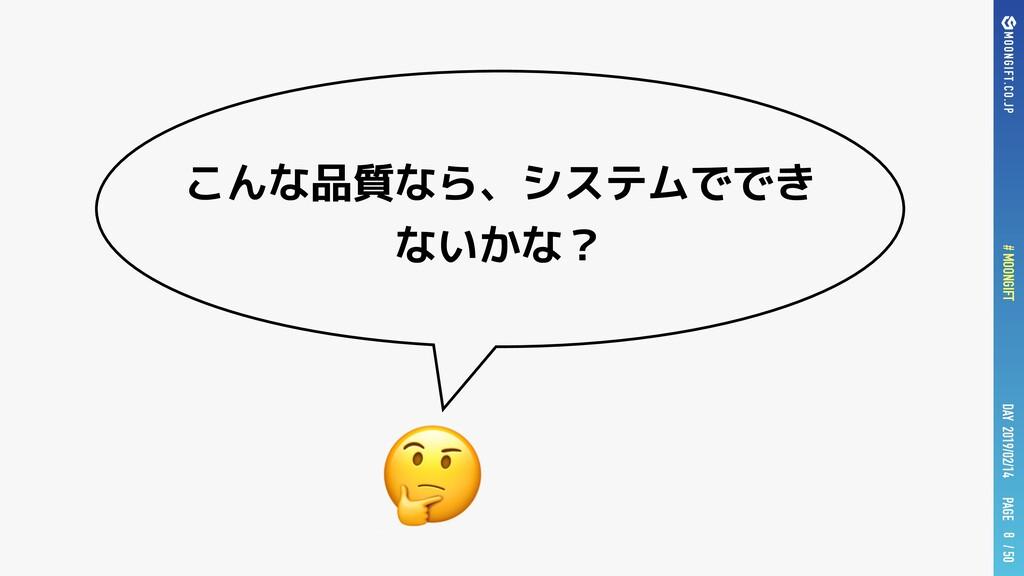 PAGE # MOONGIFT / 50 DAY 2019/02/14 こんな品質なら、システ...