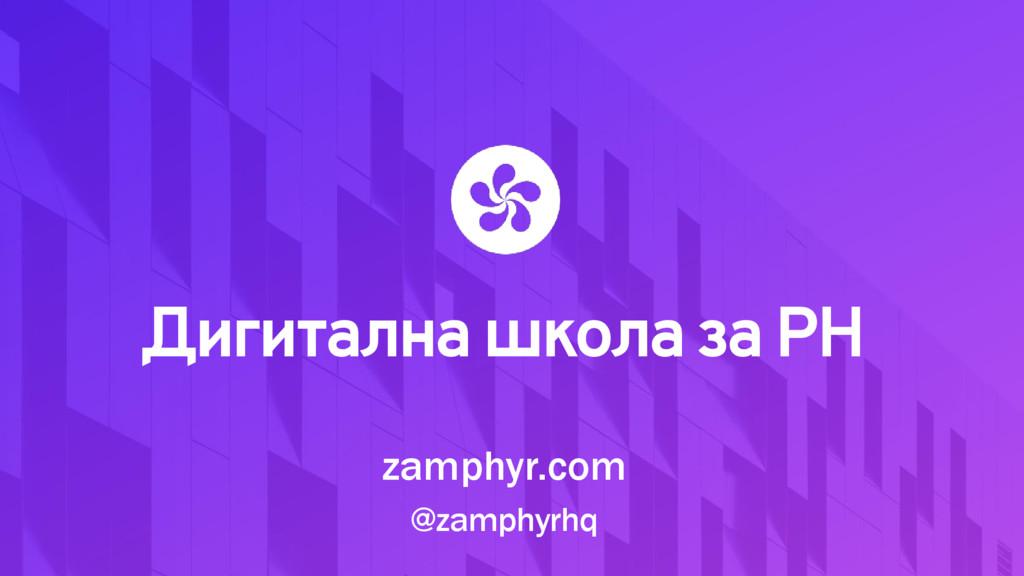Дигитална школа за РН zamphyr.com @zamphyrhq