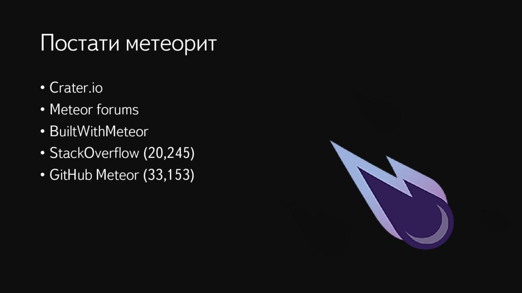 Постати метеорит • Crater.io • Meteor forums • ...