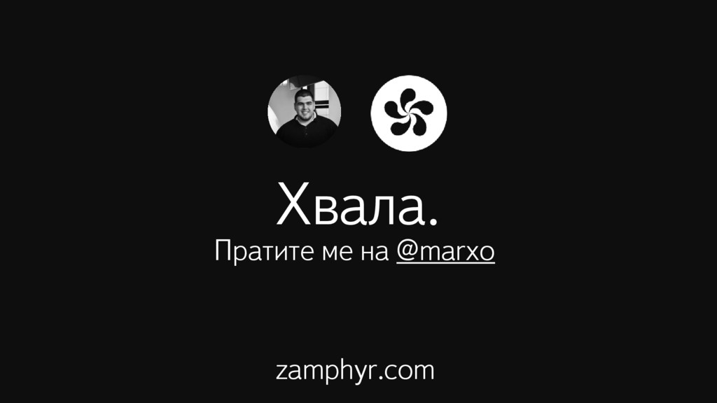 Хвала. Пратите ме на @marxo zamphyr.com