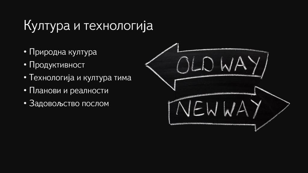 Култура и технологија • Природна култура • Прод...