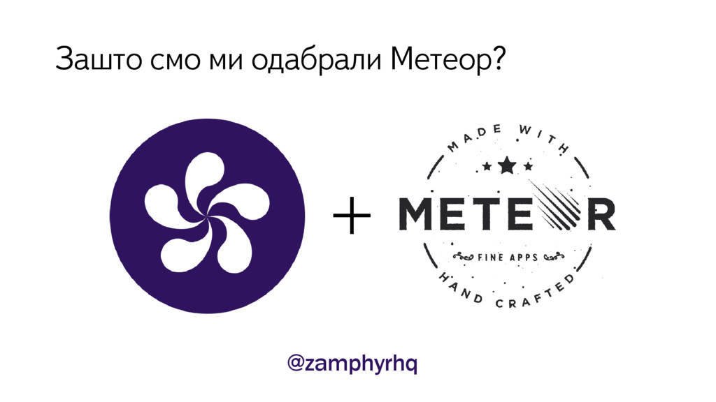 + @zamphyrhq Зашто смо ми одабрали Метеор?