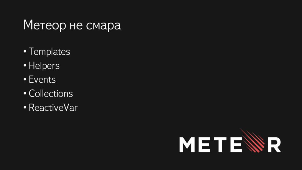 Метеор не смара • Templates • Helpers • Events ...
