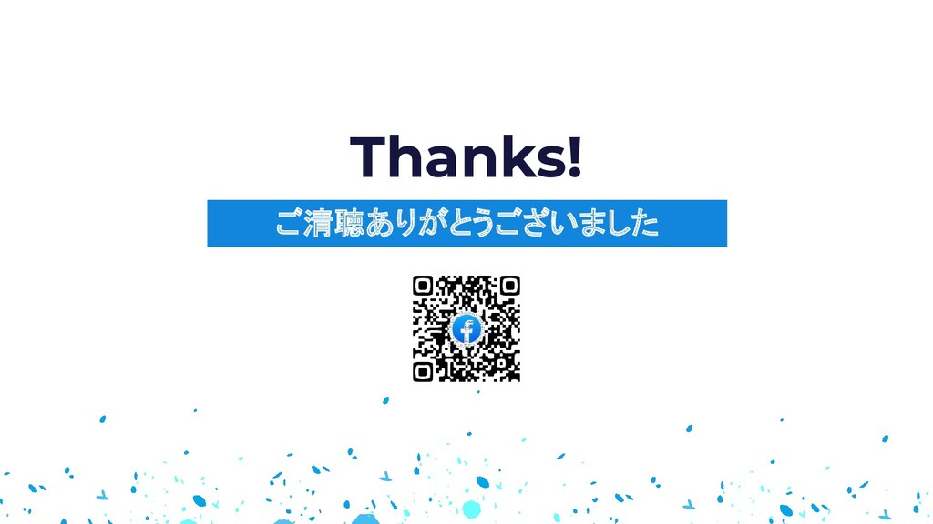ご清聴ありがとうございました Thanks!