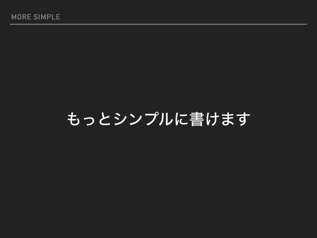 MORE SIMPLE ͬͱγϯϓϧʹॻ͚·͢