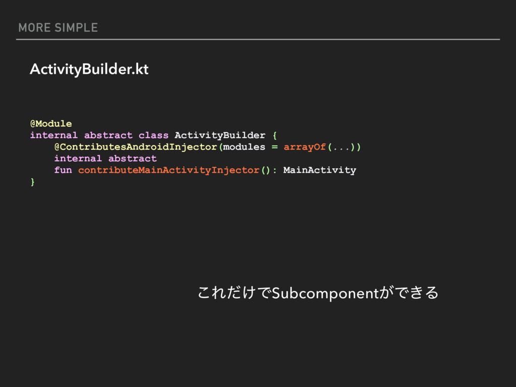 MORE SIMPLE ActivityBuilder.kt @Module internal...