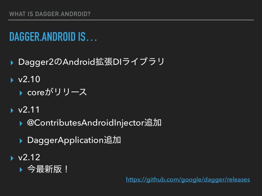 WHAT IS DAGGER.ANDROID? DAGGER.ANDROID IS… ▸ Da...