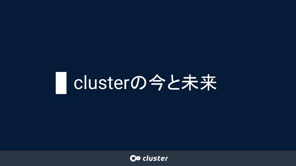 clusterの今と未来