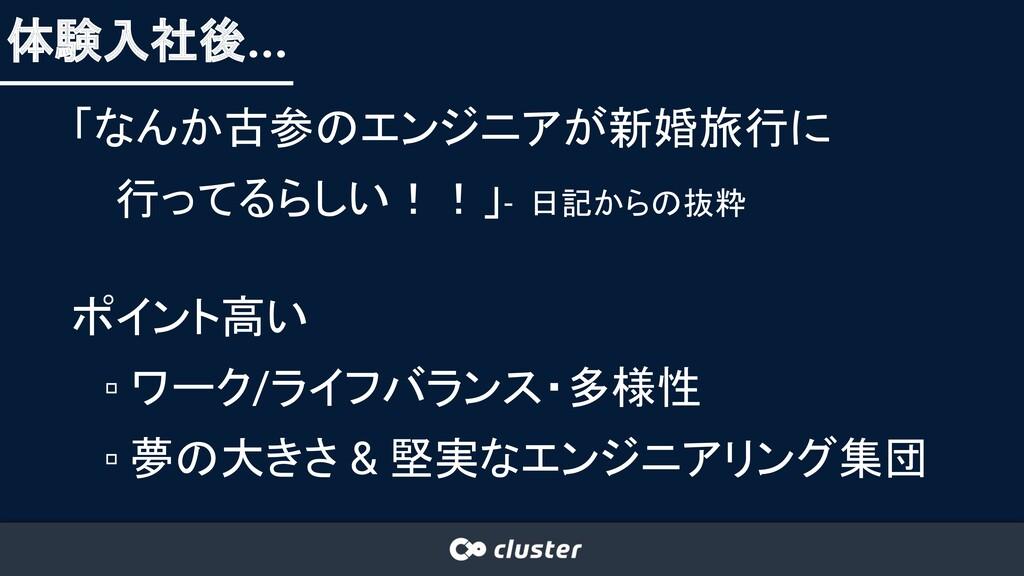 「なんか古参のエンジニアが新婚旅行に 行ってるらしい!!」- 日記からの抜粋 体験入社後......