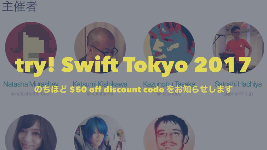 try! Swift Tokyo 2017 ͷͪ΄Ͳ $50 off discount cod...