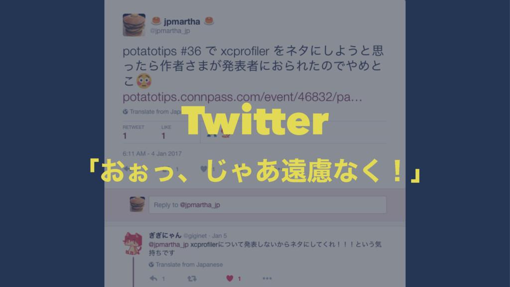 Twitter ʮ͓͒ͬɺ͡Ό͋ԕྀͳ͘ʂʯ