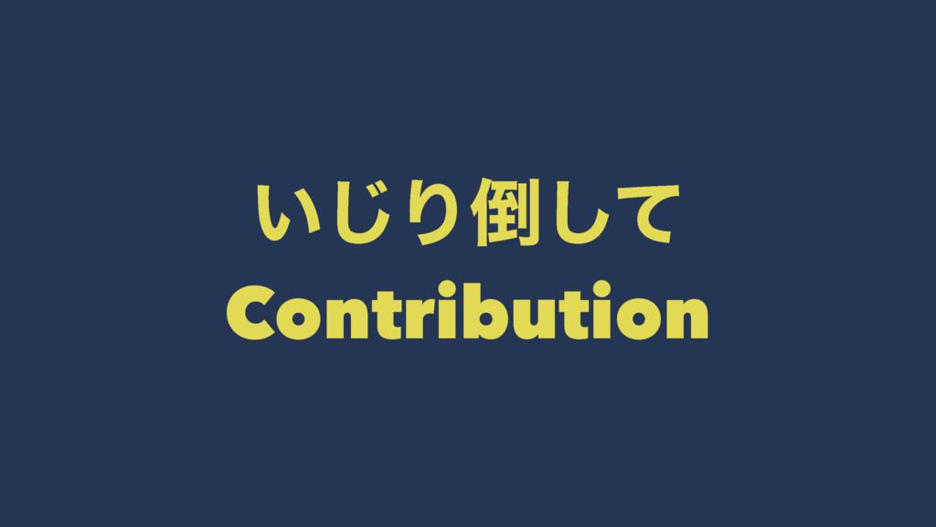 ͍͡Γͯ͠ Contribution