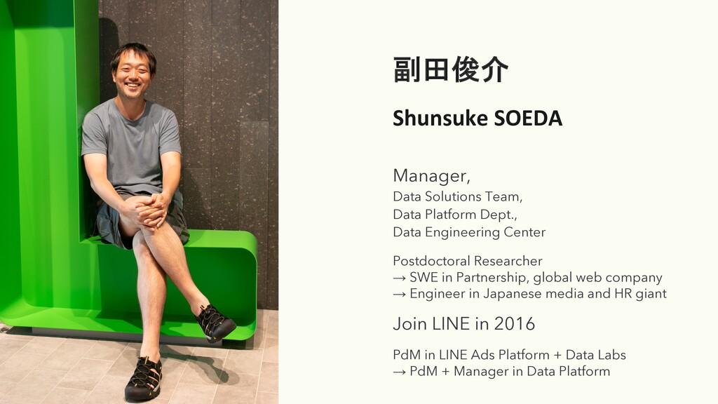 副田俊介 Shunsuke SOEDA Manager, Data Solutions Tea...