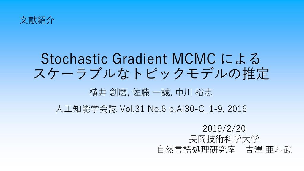 Stochastic Gradient MCMC による スケーラブルなトピックモデルの推定 ...