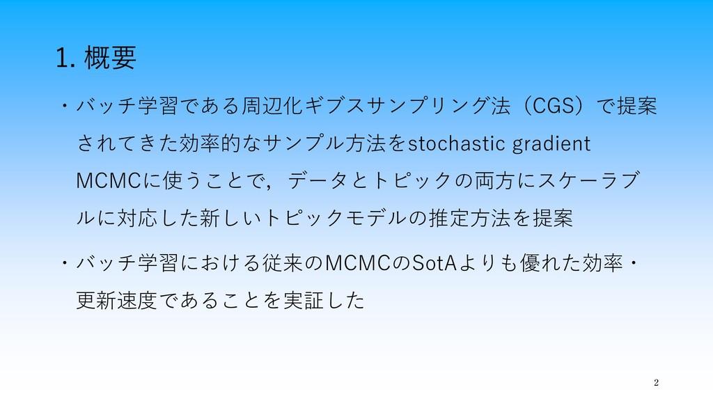 1. 概要 ・バッチ学習である周辺化ギブスサンプリング法(CGS)で提案 されてきた効率的なサ...