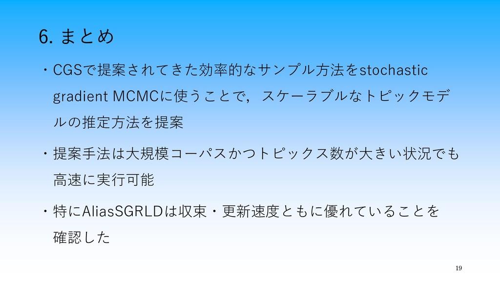 ・CGSで提案されてきた効率的なサンプル方法をstochastic gradient MCMC...