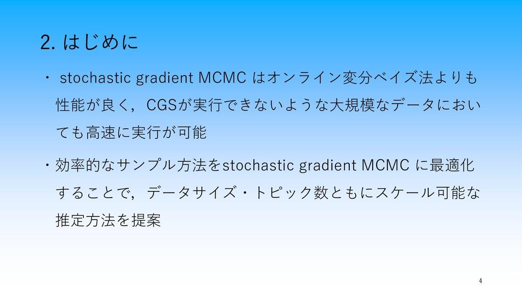 2. はじめに ・ stochastic gradient MCMC はオンライン変分ベイズ法...