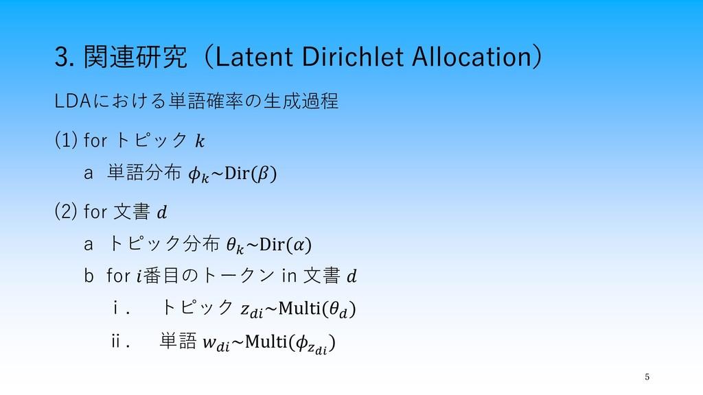 3. 関連研究(Latent Dirichlet Allocation) 5 LDAにおける単...