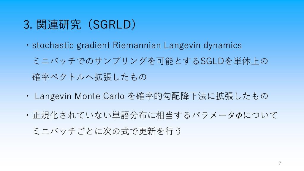 3. 関連研究(SGRLD) 7 ・stochastic gradient Riemannia...