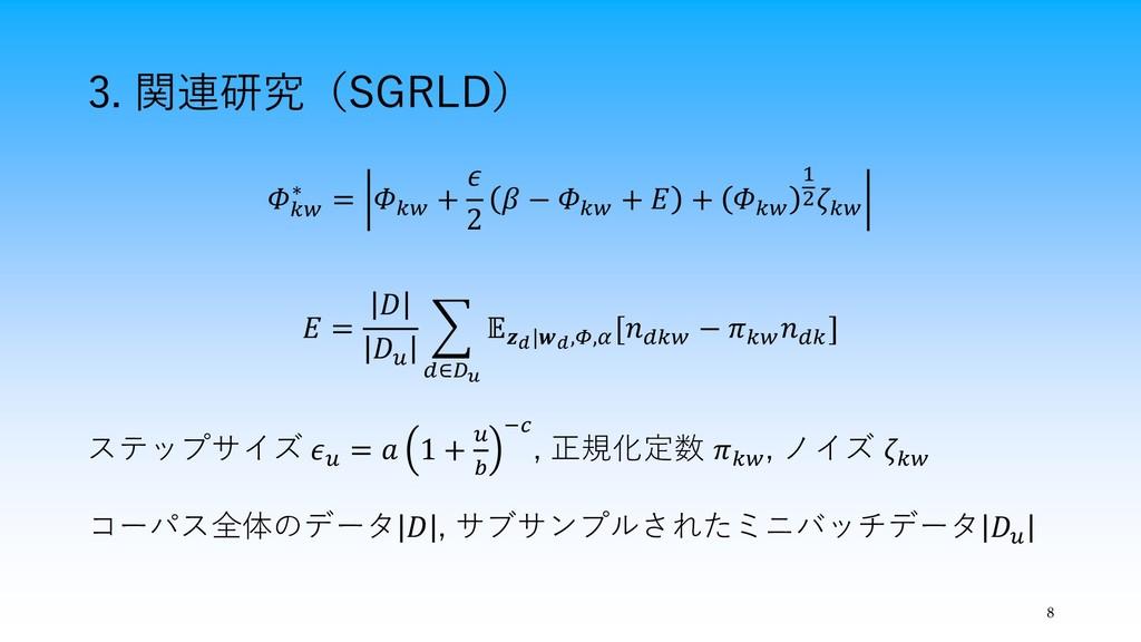 3. 関連研究(SGRLD) 8  ∗ =  +  2  −  +  +  1 2  =   ...