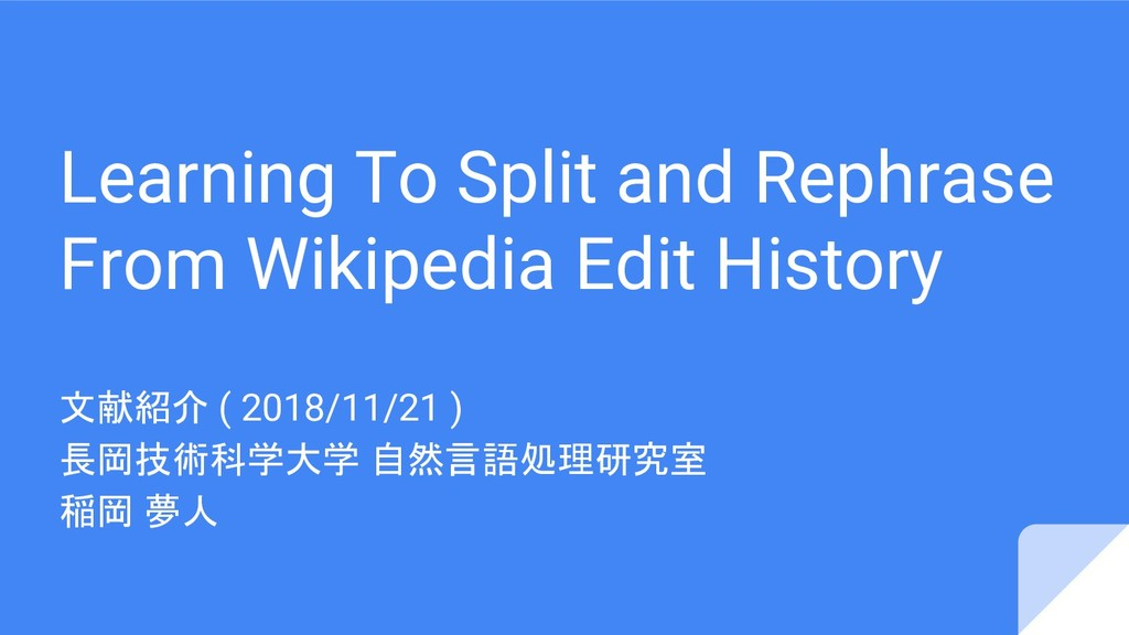 Learning To Split and Rephrase From Wikipedia E...