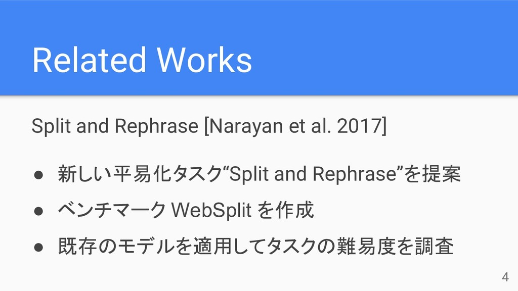 Related Works Split and Rephrase [Narayan et al...