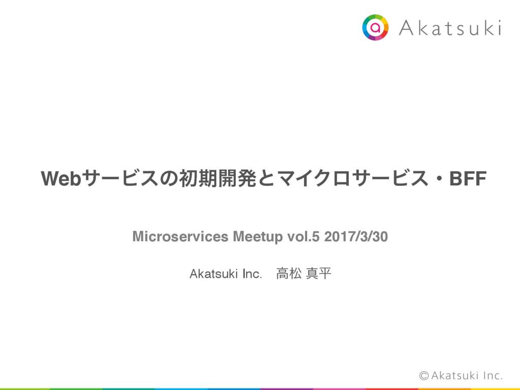 WebαʔϏεͷॳظ։ൃͱϚΠΫϩαʔϏεɾBFF Microservices Meetup ...