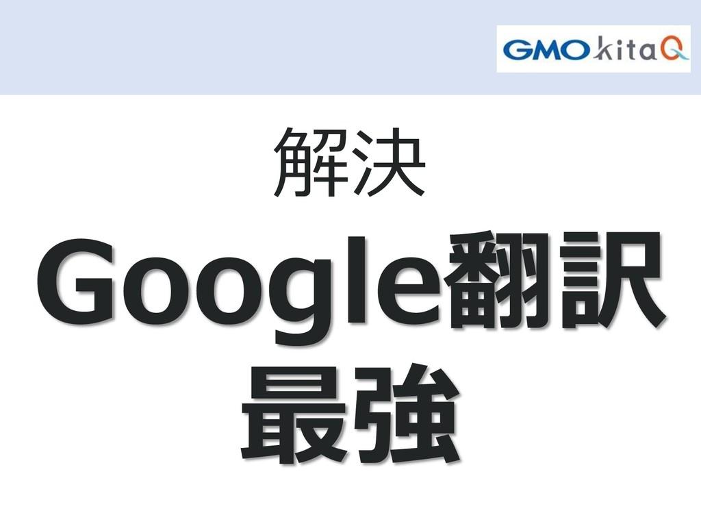 解決 Google翻訳 最強