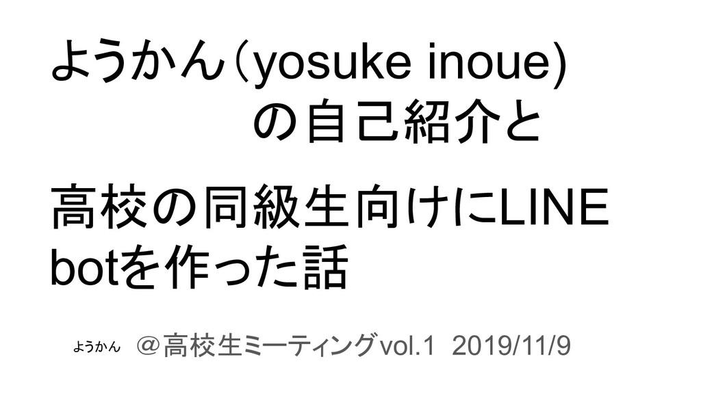 ようかん(yosuke inoue)       の自己紹介と 高校の同級生向けにLINE b...