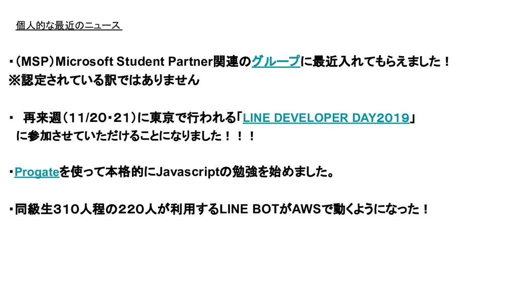 ・(MSP)Microsoft Student Partner関連のグループに最近入れてもらえ...