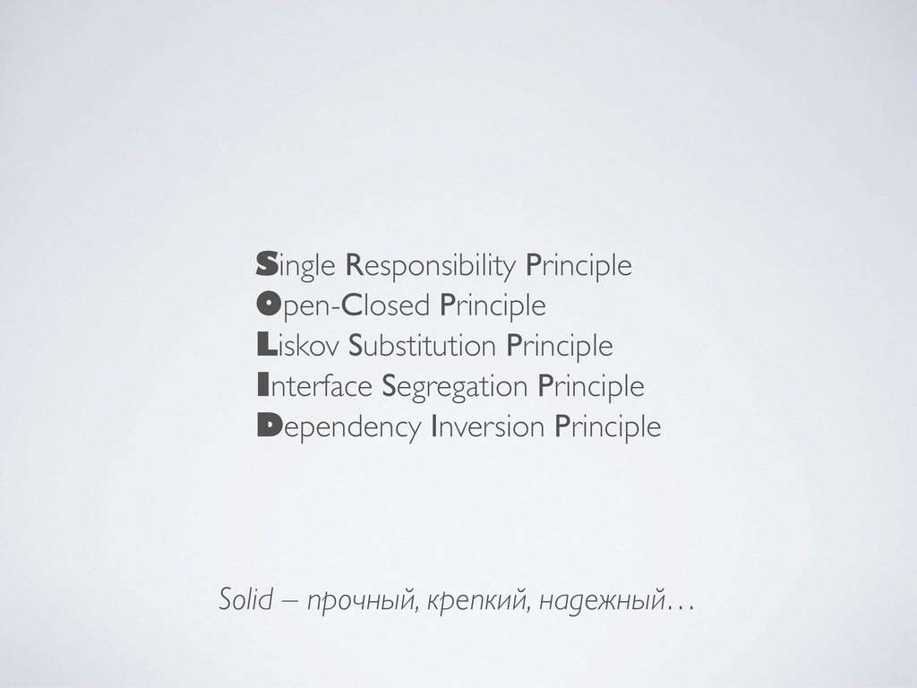 Single Responsibility Principle