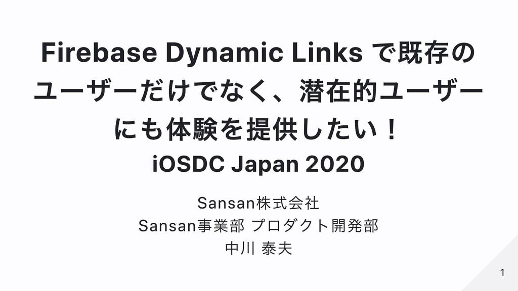 Firebase Dynamic Links で既存の ユーザーだけでなく、潜在的ユーザー に...