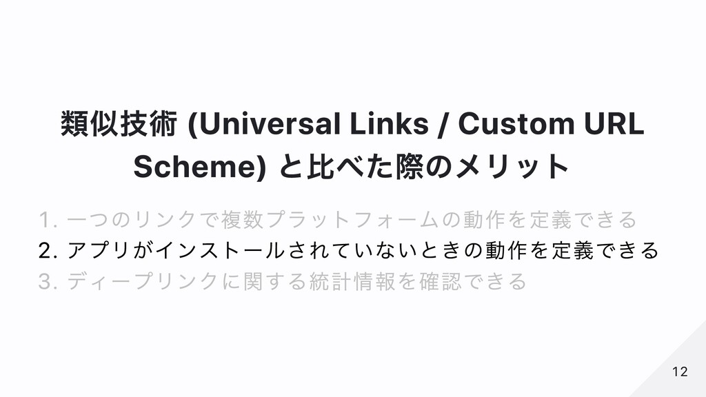 類似技術 (Universal Links / Custom URL Scheme) と⽐べた...