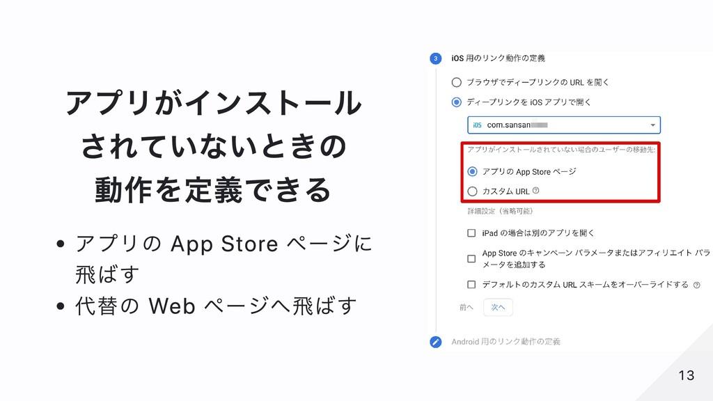 アプリがインストール されていないときの 動作を定義できる アプリの App Store ペー...