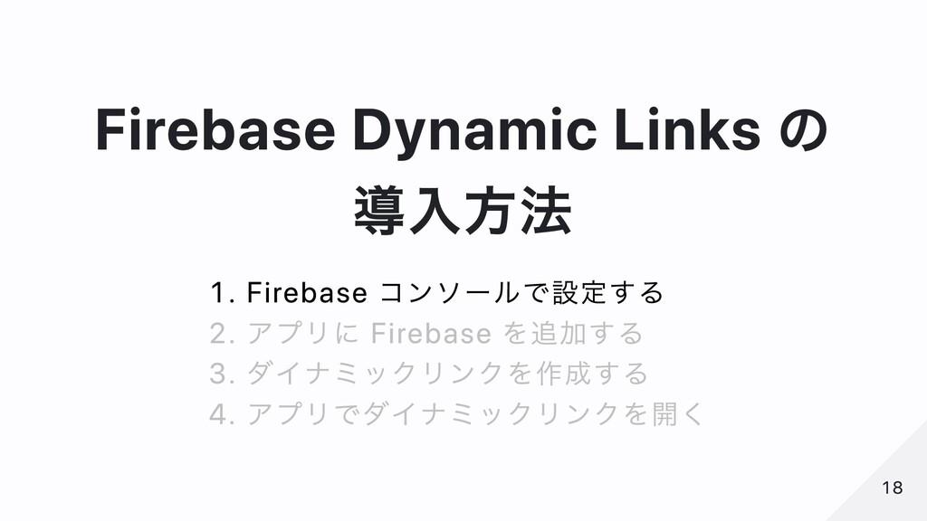 Firebase Dynamic Links の 導⼊⽅法 . Firebase コンソールで...