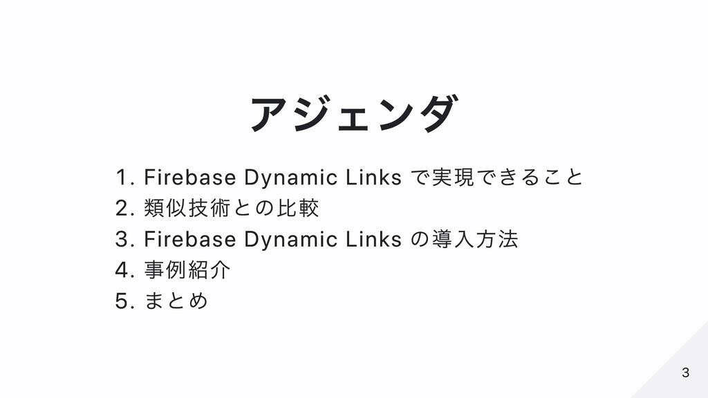 アジェンダ . Firebase Dynamic Links で実現できること . 類似技術と...