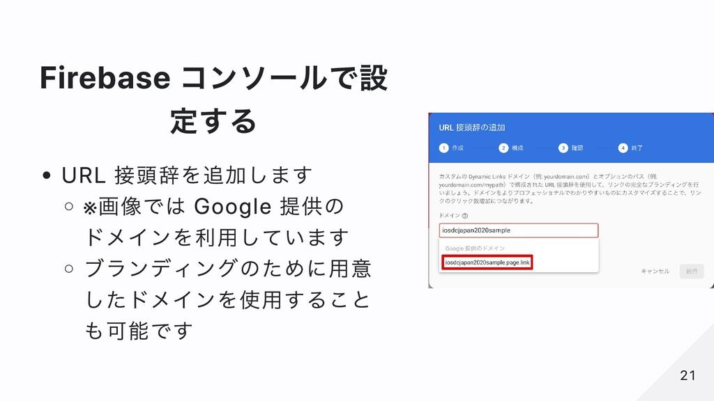 Firebase コンソールで設 定する URL 接頭辞を追加します ※ 画像では Googl...