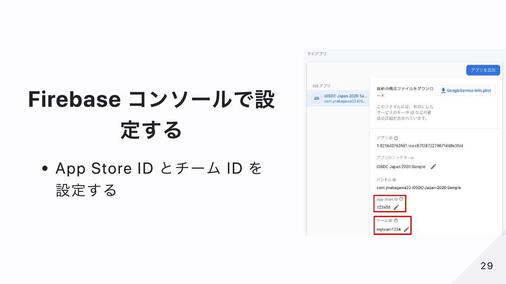 Firebase コンソールで設 定する App Store ID とチーム ID を 設定す...